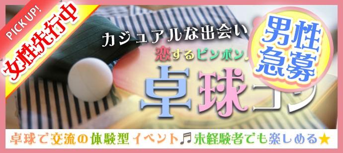 【福岡県天神の趣味コン】e-venz(イベンツ)主催 2017年12月9日