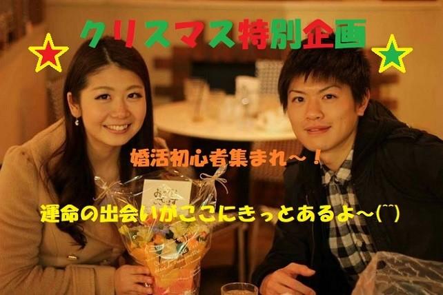【愛知県栄の婚活パーティー・お見合いパーティー】グッジョブ!主催 2017年12月2日