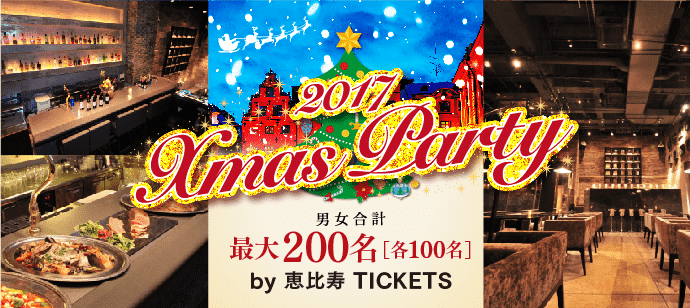 【恵比寿の恋活パーティー】happysmileparty主催 2017年12月9日