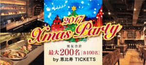 【恵比寿の恋活パーティー】happysmileparty主催 2017年12月16日
