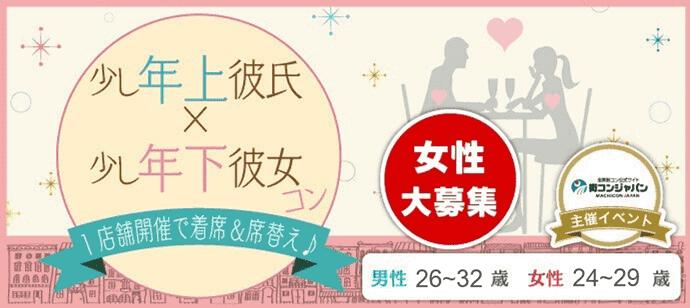 【福岡県天神のプチ街コン】街コンジャパン主催 2017年12月3日