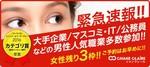 【有楽町の婚活パーティー・お見合いパーティー】シャンクレール主催 2018年2月24日