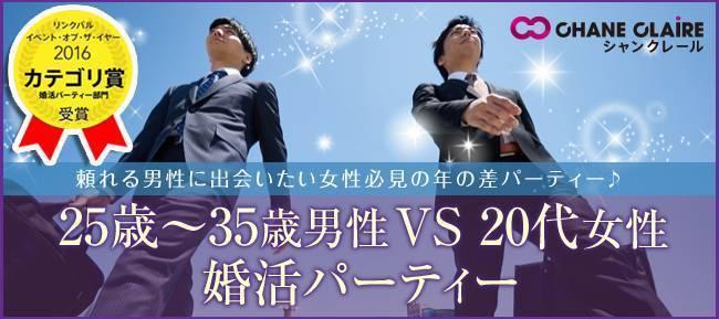 【有楽町の婚活パーティー・お見合いパーティー】シャンクレール主催 2018年2月14日