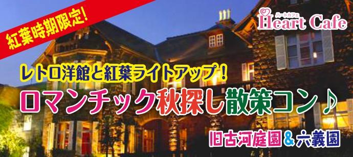 【東京都その他のプチ街コン】株式会社ハートカフェ主催 2017年11月25日