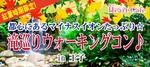 【東京都その他のプチ街コン】株式会社ハートカフェ主催 2017年11月23日