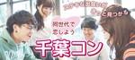 【船橋の恋活パーティー】街コンシェル主催 2017年12月20日