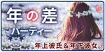 【船橋の恋活パーティー】街コンシェル主催 2017年12月24日