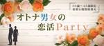 【下関の恋活パーティー】株式会社リネスト主催 2018年1月23日