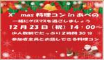 【天王寺の恋活パーティー】アイマリッジスマイル主催 2017年12月23日