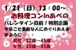 【天王寺の恋活パーティー】アイマリッジスマイル主催 2018年1月21日