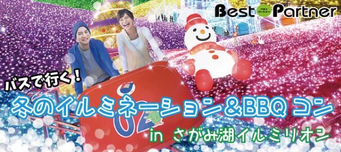 【大手町の恋活パーティー】ベストパートナー主催 2017年12月17日