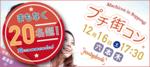 【六本木のプチ街コン】パーティーズブック主催 2017年12月16日