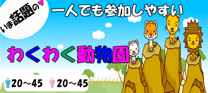 【宮城県仙台の趣味コン】ファーストクラスパーティー主催 2017年12月3日