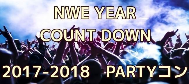 12月31日 28歳~45歳編 年越しCOUNT DOWN 2017-2018PARTYコン