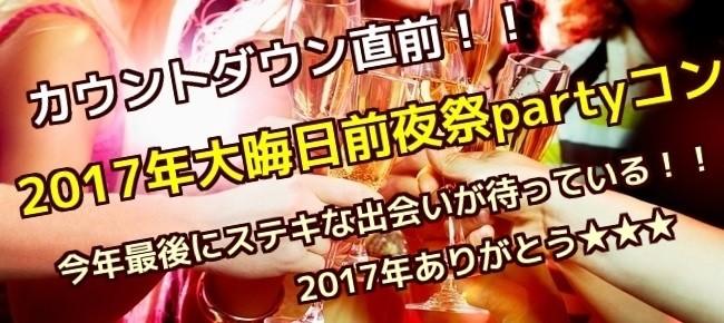 12月30日㈯ 大晦日前夜祭partyコン
