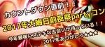 【長崎の恋活パーティー】株式会社LDC主催 2017年12月30日