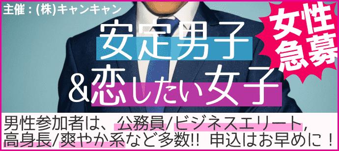 【宇都宮のプチ街コン】キャンキャン主催 2018年1月28日