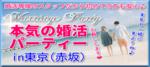 【赤坂の婚活パーティー・お見合いパーティー】合同会社Airdiver主催 2017年12月16日
