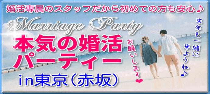 【赤坂の婚活パーティー・お見合いパーティー】合同会社Airdiver主催 2018年1月18日