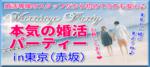 【赤坂の婚活パーティー・お見合いパーティー】合同会社Airdiver主催 2018年1月25日