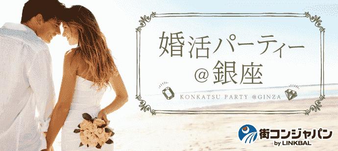【銀座の婚活パーティー・お見合いパーティー】街コンジャパン主催 2017年12月31日
