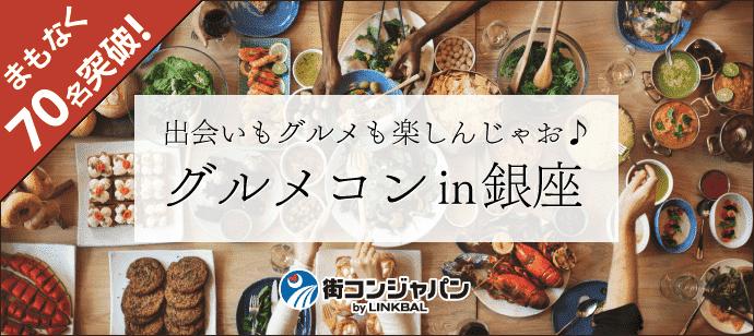 【東京都銀座の街コン】街コンジャパン主催 2018年1月14日
