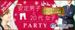 【三宮・元町の恋活パーティー】街コンジャパン主催 2017年12月24日
