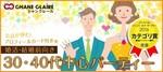 【日本橋の婚活パーティー・お見合いパーティー】シャンクレール主催 2018年2月4日