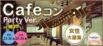 【三宮・元町の恋活パーティー】街コンジャパン主催 2017年12月17日
