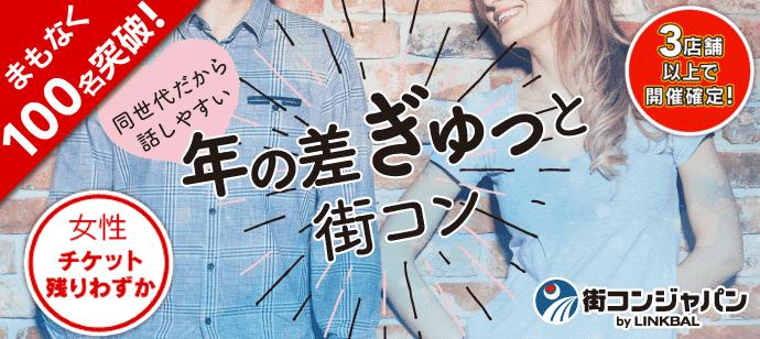 【恵比寿の街コン】街コンジャパン主催 2018年1月13日