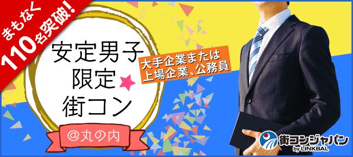 【東京都丸の内の街コン】街コンジャパン主催 2018年1月13日