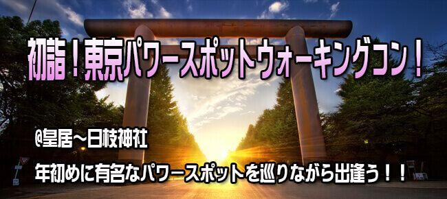【飯田橋のプチ街コン】e-venz(イベンツ)主催 2018年1月5日