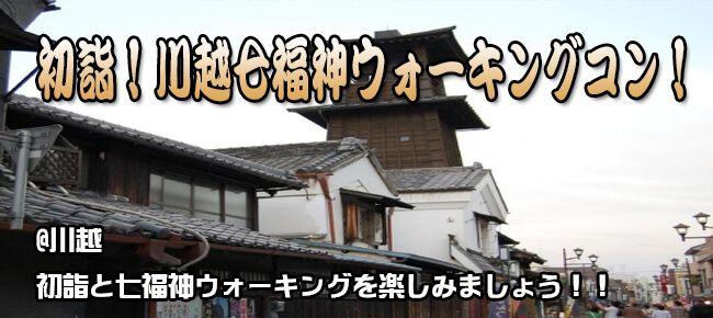 1月6日(土) 初詣とウォーキングを楽しもう!小江戸川越七福神スタンプラリーウォーキングコン!