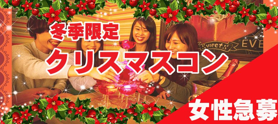【宮城県仙台の恋活パーティー】ファーストクラスパーティー主催 2017年12月2日