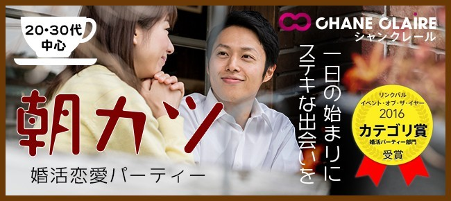 【横浜駅周辺の婚活パーティー・お見合いパーティー】シャンクレール主催 2018年2月3日