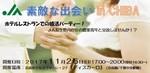 【千葉の婚活パーティー・お見合いパーティー】株式会社パートナーエージェント主催 2017年11月26日