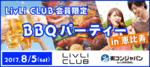 【恵比寿の恋活パーティー】街コンジャパン主催 2018年8月4日