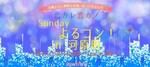 【河原町のプチ街コン】スマートパーティー主催 2017年12月17日