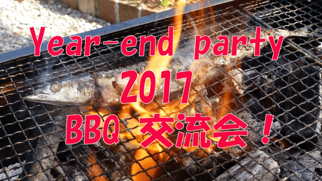 Year-end party 2017 BBQ交流会!