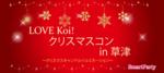 【草津のプチ街コン】スマートパーティー主催 2017年12月21日