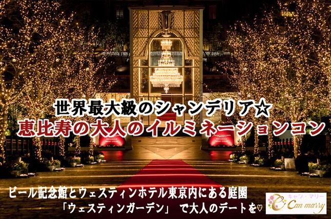 【渋谷のプチ街コン】Can marry主催 2017年12月17日