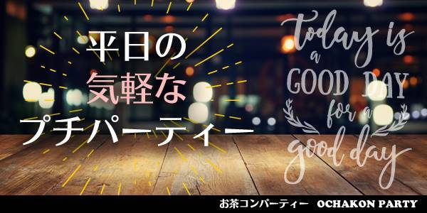 【烏丸のプチ街コン】オリジナルフィールド主催 2017年12月12日