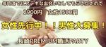 【長崎の婚活パーティー・お見合いパーティー】株式会社LDC主催 2017年12月14日