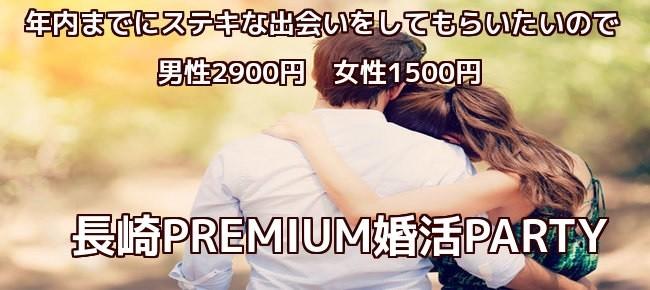 12月21日㈭ 25歳~39歳 長崎PREMIUM婚活PARTY