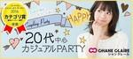 【新宿の婚活パーティー・お見合いパーティー】シャンクレール主催 2018年2月22日
