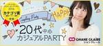 【新宿の婚活パーティー・お見合いパーティー】シャンクレール主催 2018年2月20日