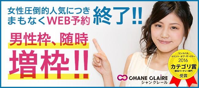 【新宿の婚活パーティー・お見合いパーティー】シャンクレール主催 2018年2月24日