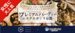 【京都駅周辺の恋活パーティー】街コンジャパン主催 2017年12月17日