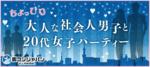 【有楽町の恋活パーティー】街コンジャパン主催 2018年1月17日
