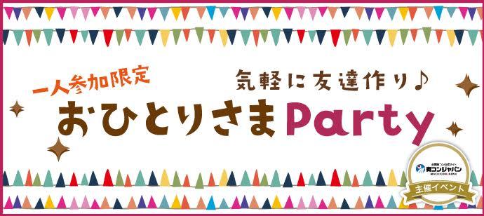 【銀座の恋活パーティー】街コンジャパン主催 2018年1月20日